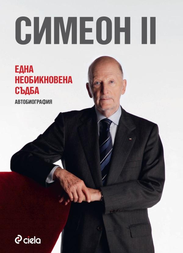 simeon_tvurda_3_front-a