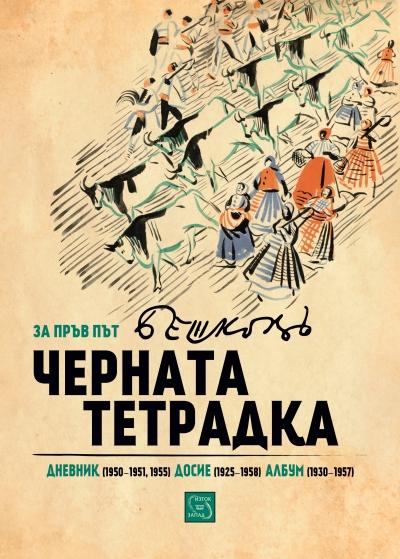 Beshkov-cover-a