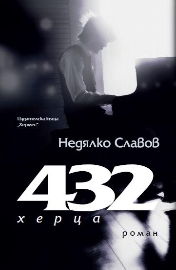 432_final