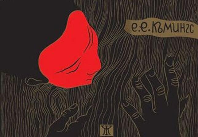 Преводът е на Манол Пейков, илюстрациите – на Люба Халева. - Отворената скоба на е. е. къмингс