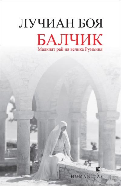 Balchik 1 korica-a