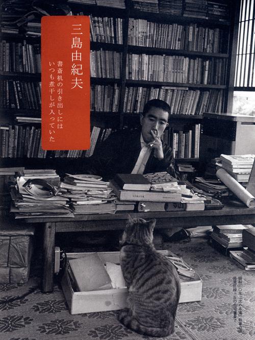 Юкио Мишима