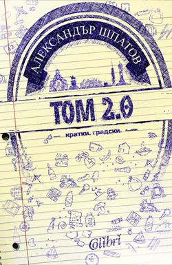 Cover-Tom2.0