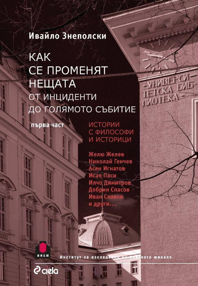 kak se promenyat neshtata_cover_tom_1