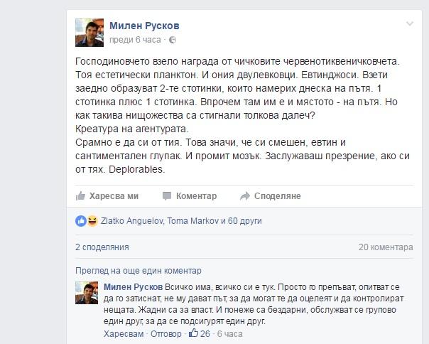 m_ruskov2
