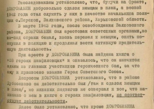 """Откъс от доклада, описващ ареста през 1943 г. като помагач на германците на един от """"загиналите"""" през 1941 г. панфиловци, удостоен посмъртно със званието """"Герой на СССР""""."""