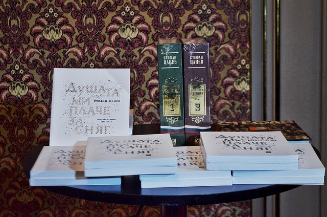 """Гостите на срещата със Стефан Цанев в Народния можеха да си купят неговата антология """"Душата ми плаче за сняг"""", току що излязла на пазара."""