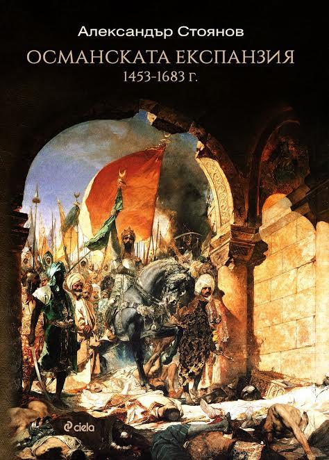 osmanska-expanzia