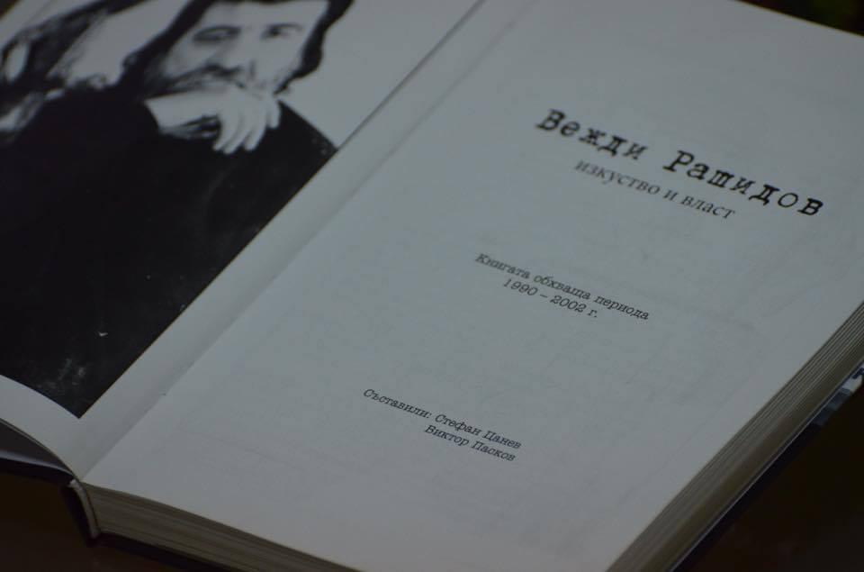 """Първото издание излиза на книгата излиза през 2002 г., под знака на """"Жанет-45"""". В луксозен том, с твърди корици и 240 страници, са поместени поредица от интервюта на Вежди Рашидов."""