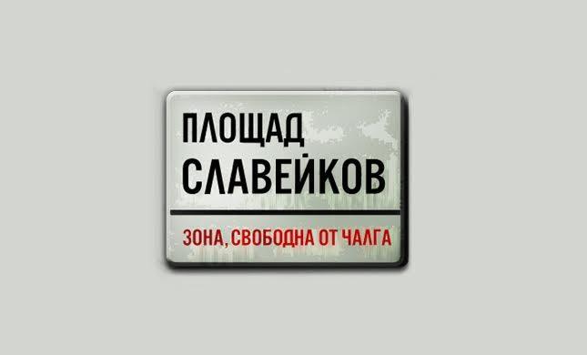 """- """"Площад Славейков"""" с анкета за най-доброто в българската култура след 1989 г."""