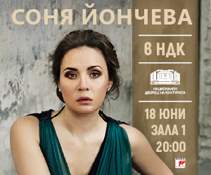 NDK SONYA_YONCHEVA