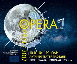 Arena Open