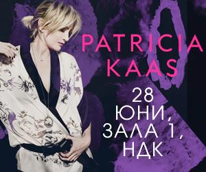 Патрисия Каас