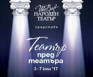 NT Ivan Vazov 2