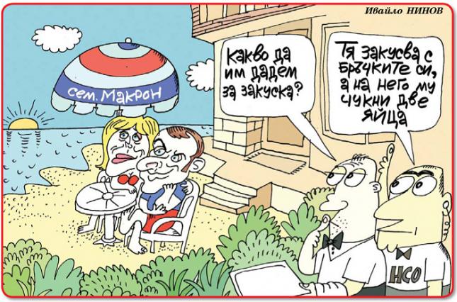 """Французите биха нарекли карикатурата на Ивайло Нинов в """"Стършел"""" faux pas (погрешен ход). - По-високо билото, стършели!"""