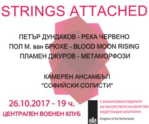 Strings Attached със Софийски солисти