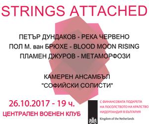 Strings Attached със Софийски солисти