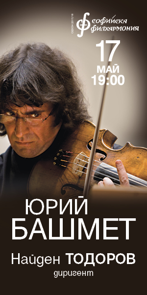 Софийска филхармония
