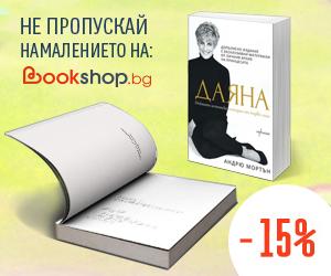 Bookshop 300×250 2