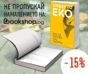 Bookshop 300×250 3
