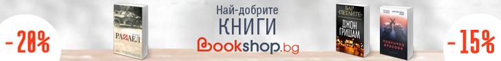 Bookshop 728×90