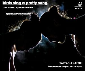 Birds sing a pretty song (птици пеят красива песен)