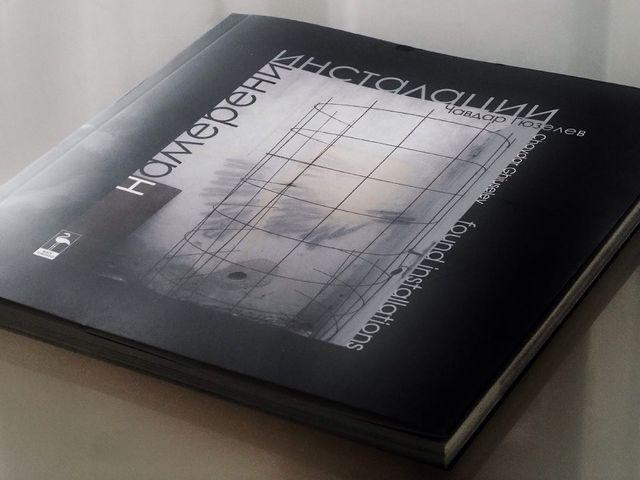 """""""Намерени инсталации"""" на Чавдар Гюзелев - Невидимо за някои, видимо за Чавдар Гюзелев"""