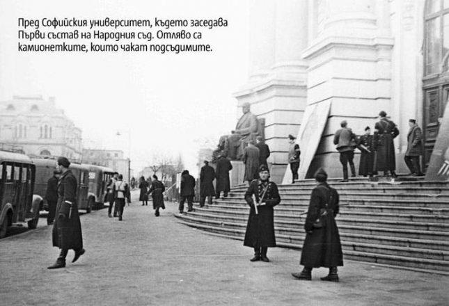 Въоръжени войници пред Софийския университет: истинският образ на комунистическия режим. - За да не би случайно да забравим