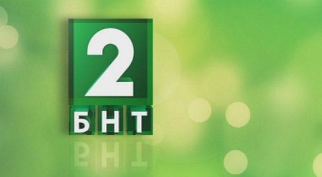 Има идея БНТ2 да бъде преобразена в културно-образователен канал - с телевизионен театър, с концерти с качествена музика, с документални филми и с още повече литература. - Новината за смъртта на БНТ2 е силно преувеличена