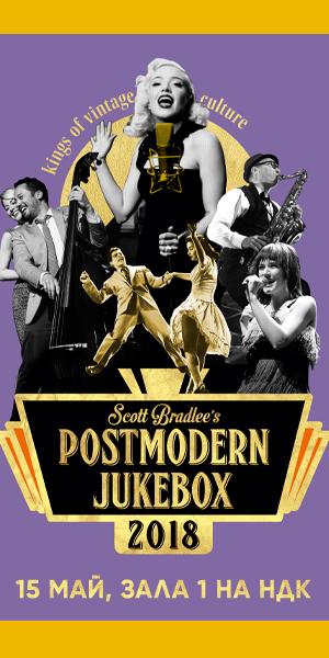 Scott Bradlee`s Postmodern Jukebox