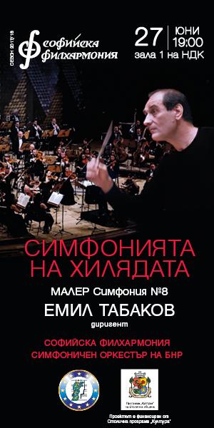 Софийска филхармония 2