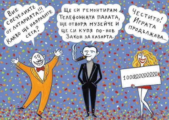 """Карикатура: Маргарита Янчева, """"Стършел"""" - Изтрий, народе възродени!"""