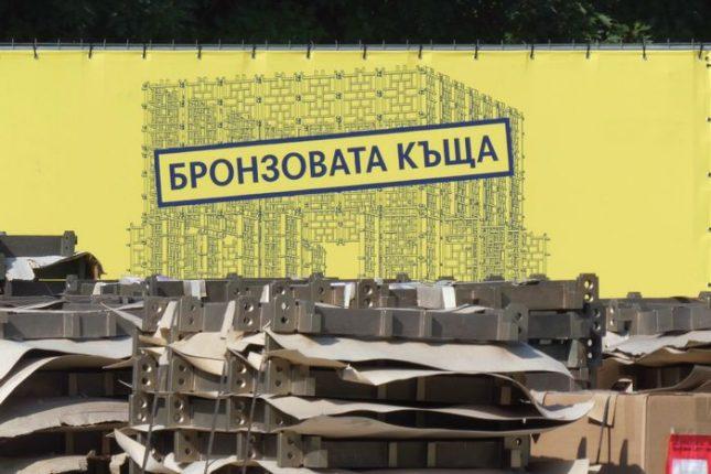 """11 юни 2018 г., около 13 ч., """"Бронзовата къща"""" продължава да е в насипно състояние. Снимка: Емил Л. Георгиев/Площад Славейков - Провалът на Бронзовата къща е нейният триумф"""