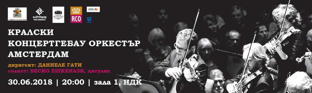 Концертгебау