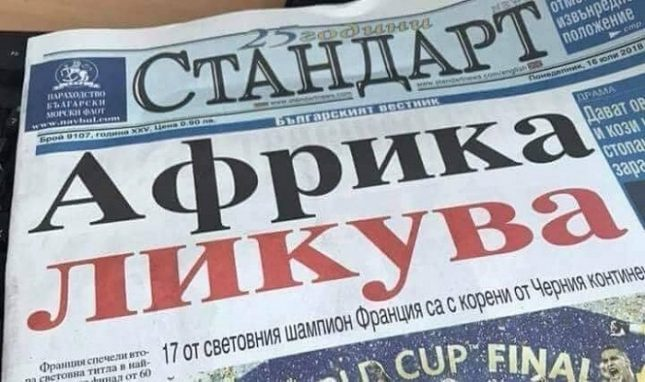 """Заглавието на """"Стандарт"""", което раздели читателите - Добре дошли в Залата на срама на българските медии!"""