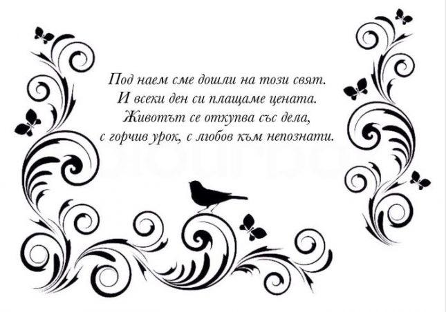 Стих от придобилото широка популярност произведение на Горяна Панайотова - Нещо като стихотворение, прочетено 600 хил. пъти за три дни