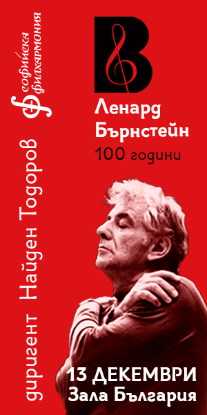 100 ГОДИНИ ЛЕНАРД БЪРНСТЕЙН