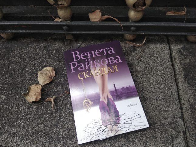 """Снимка: Площад Славейков - Венета Райкова в """"Библиотеката"""", скандал"""