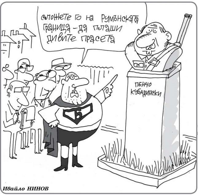 """Поглед към новия брой на """"Стършел"""". Карикатура: Ивайло Нинов - От новия брой на """"Стършел"""""""