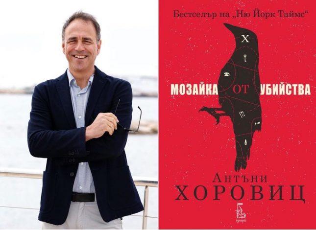 """В """"Мозайка от убийства"""" Антъни Хоровиц отправя поглед към почти неизследвана (и очевидно силно криминогенна) територия - тази на издателския бизнес. Снимка: ЕПА/БГНЕС - Как да убиеш писател"""