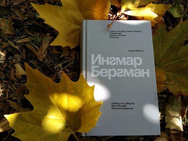 """Издателство """"Лист"""" събра в книга четири киноповести на Ингмар Бергман, които сме гледали на голям екран или в театъра: """"Сцени от един семеен живот"""", """"Сарабанда"""", Есенна соната"""" и """"Персона"""". Снимка: """"Площад Славейков"""" - Стотната есен на Бергман"""