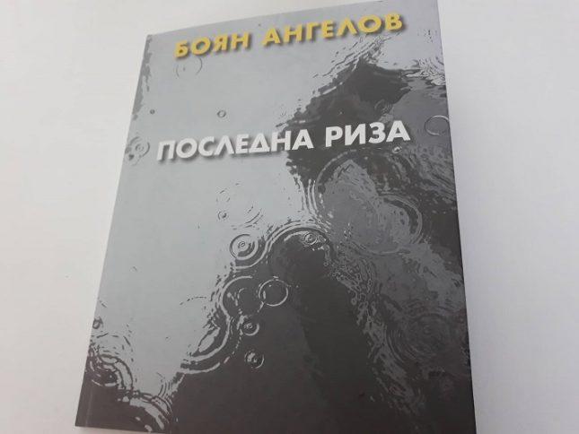 На корицата на новата стихосбирка на Боян Ангелов, председател на Съюза на българските писатели, няма и намек какво предстои на гърба ѝ. Снимка: Авторката - Синодалните старци в литературата
