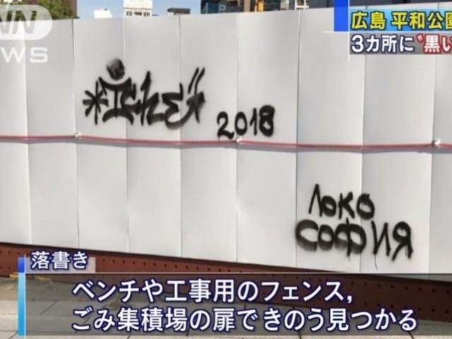 Новината за осквернения мемориал, посветен на жертвите от атомните бомбардировки в Хирошима и Нагасаки, обиколи медиите в Япония. - Служители на Софийска опера осквернили мемориала в Хирошима