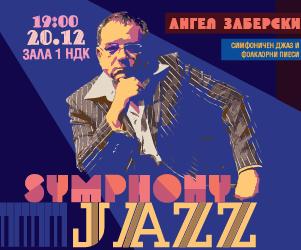 Ангел Заберски представя Symphony – JAZZ