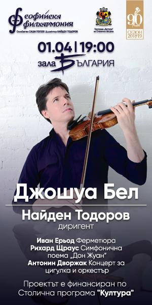 ДЖОШУА БЕЛ
