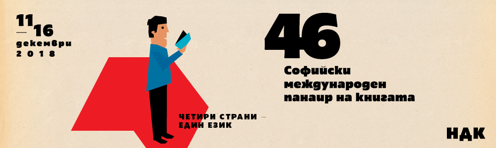 Софийски международен панаир на книгата