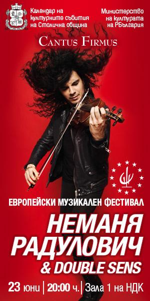 Неманя Радулович