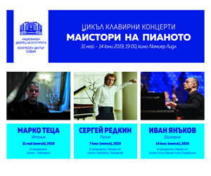 Майстори на пианото