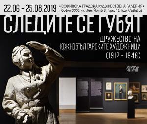Портрет на приятел / Софийска градска художествена галерия