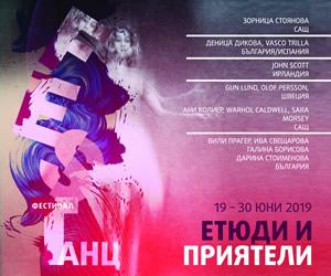 "CONCEALED PARTY   ФЕСТИВАЛ ""ЕТЮДИ И ПРИЯТЕЛИ"" @ ДНК"